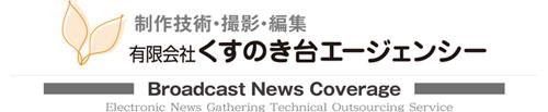 ENG報道取材・4万5000円。